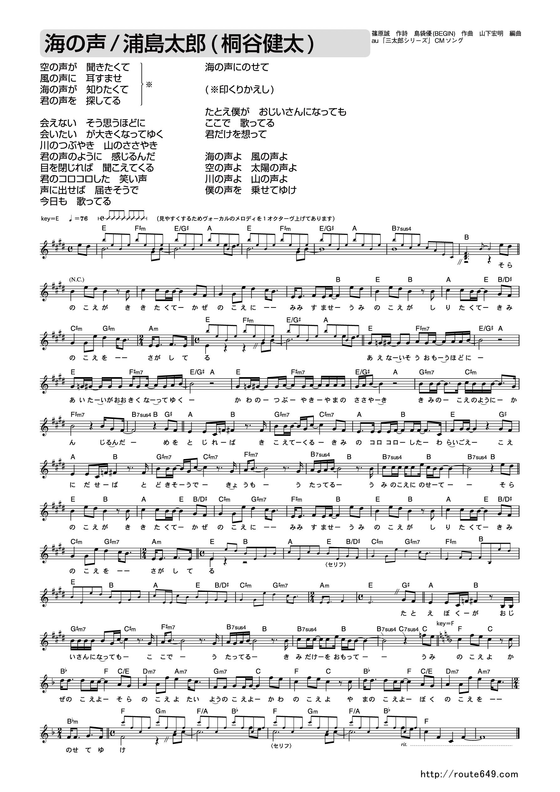 「海の声」の楽譜/浦島太郎(桐谷健太)