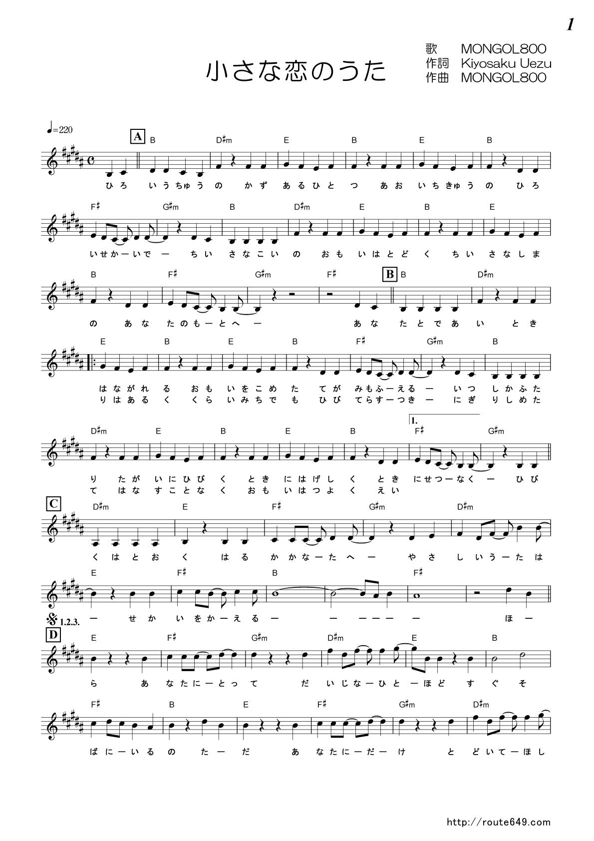 うた 小さな 歌詞 の 恋 MONGOL800「小さな恋のうた」が奏でる2人の思いとは?