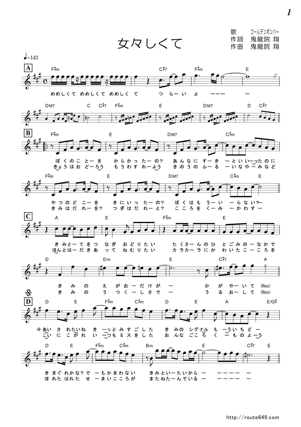 女々しくて」の楽譜/ゴールデンボンバー